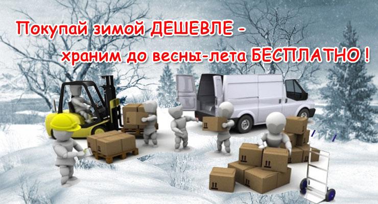 Зимой Дешевле